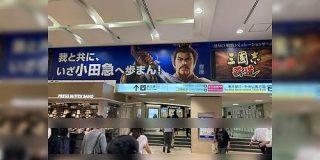 現在、新宿駅では『魏・呉・蜀』が激しく民の取り合いをしている模様「魏に行かねば!」「小田急滅びるのか…」 - Togetter