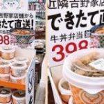 吉野家「牛丼」薬局で販売開始、ウエルシア34店舗で、2021年内には50店舗に拡大 食品産業新聞社