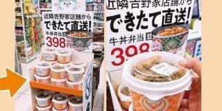 吉野家「牛丼」薬局で販売開始、ウエルシア34店舗で、2021年内には50店舗に拡大|食品産業新聞社