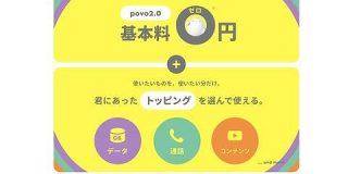 基本料0円の「povo2.0」、トッピング有効期限の翌日から180日間は利用継続(最安1回220円) : IT速報