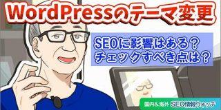 WordPressテーマ変更でSEOに影響する5つのポイント【SEO情報まとめ】 | Web担当者Forum