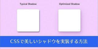 UIデザインは奥が深い、CSSで美しいシャドウを実装する方法 | コリス