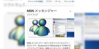Discordを初めて使ったとき「Skypeの世代ですか?」と聞かれたので「MSNメッセンジャーですね」と答えたら「なにそれ?」とみたいな空気になった - Togetter