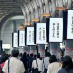 【掲載終了】「今日の仕事は、楽しみですか。」品川駅のコンコースが全面ジャックされ『社畜回廊』と呼ばれてしまう – Togetter