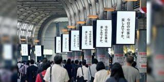 【掲載終了】「今日の仕事は、楽しみですか。」品川駅のコンコースが全面ジャックされ『社畜回廊』と呼ばれてしまう - Togetter