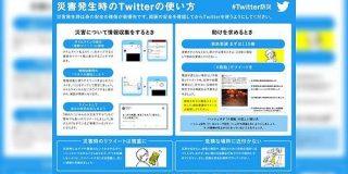 気象庁研究所研究官・荒木健太郎が伝える「災害時のツイッター活用法まとめ」がとてもわかりやすい「役立つアカウントやアプリ一覧」など - Togetter