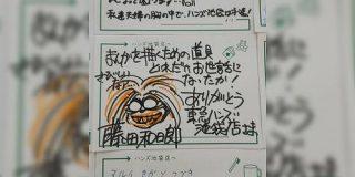 まもなく完全閉店間近の東急ハンズ池袋店に寄せられた「お客様からメッセージ」に藤田和日郎を名乗るイラスト付き感謝の声があってファン歓喜 - Togetter