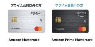 Amazon、最強のクレカ「Amazon Prime Mastercard」を発表 : IT速報