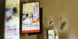 「これはよい燃え方」品川駅のネット広告が炎上したけど新大阪駅の広告は別の意味で燃えてる - Togetter