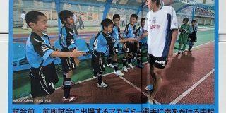 【画像】少年時代に中村憲剛と握手する三苫と田中碧が可愛すぎる : サカラボ | サッカーまとめ速報