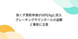 鉄くず買取単価が50円/kgに突入 グレーチングやマンホールの盗難と事故に注意 - Togetter