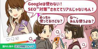 Z世代はめっちゃ検索してる! 「若者は検索エンジンを使わない」は偏見だった!?【SEO情報まとめ】 | Web担当者Forum