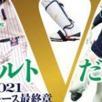 【ヤクルトVだ!】週刊ベースボールさん、ヤクルト特集号明日発売 : 日刊やきう速報