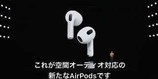 Apple、新型「AirPods(第3世代)」を発表。耐水性能追加、お値段179ドル : IT速報