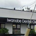 【?】会社の近くにI Wanna Be Dental Clinic(歯医者になりたい)ってあんね!と言われて見てみたら……「これはすごい」 – Togetter