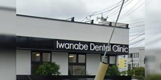 【?】会社の近くにI Wanna Be Dental Clinic(歯医者になりたい)ってあんね!と言われて見てみたら……「これはすごい」 - Togetter